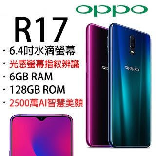 免運/保固1年/好禮三選一 OPPO R17 八核/6.4吋/128G/6G/2500萬/雙4G/另賣高配版