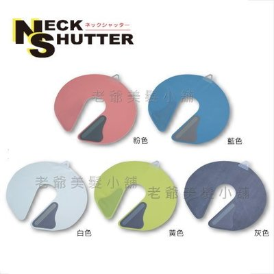 日本(竹家)NECK SHUTTER 剪髮頸部圍巾