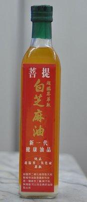 宋家沉香奇楠sfeSesamum indicoil.1超臨界白芝麻油500ml.超高含量的亞油酸.完全低溫不破壞下萃取