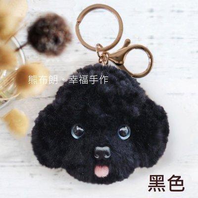 【熊布朗の幸福手作】狗狗毛線球 吊飾 鑰匙圈  - 貴賓狗(成品.預約訂做)
