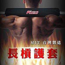 【Fitek 健身網】長槓墊☆深蹲護肩☆保護你的頸部和肩膀☆舉重健力訓練必備㊣台灣製
