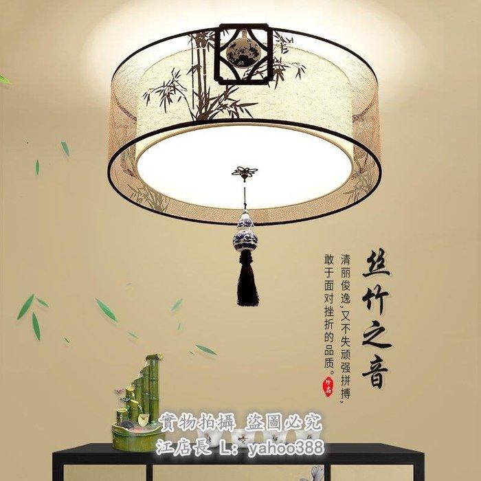 【揚名】臥室吸頂燈圓形 新中式客廳燈具仿古簡約中國風書房餐廳燈 LED三色調光調色 60CM圓形+青花瓷飾片 有流蘇