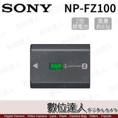 【數位達人】現貨 〔SONY NP-FZ100〕原廠鋰電池 A9、A7M3、A7RIII用 NPFZ100