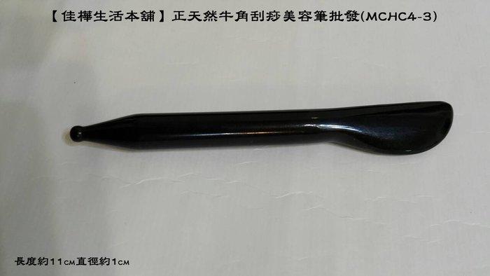 【佳樺生活本舖】正天然牛角刮痧美容筆(MCHC4-3)保證正牛角美容筆/指壓推拿撥筋棒/臉部眼部按摩筆刮痧筆刮痧棒批發