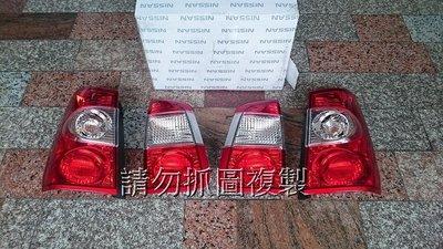 日產 SERENA QRV 2.5 原廠全新品 尾燈 另有大燈 霧燈 角燈 三角架 考耳 煞車卡鉗 升降機 發電機壓縮機