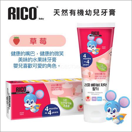 ✿蟲寶寶✿韓國RICOBaby➤天然有機幼兒牙膏60g(草莓/葡萄)4個月~4歲適用,木糖醇兒童牙膏