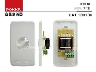 高傳真音響【POKKA HAT-100100】音量調整衰減器 電感式11段調整
