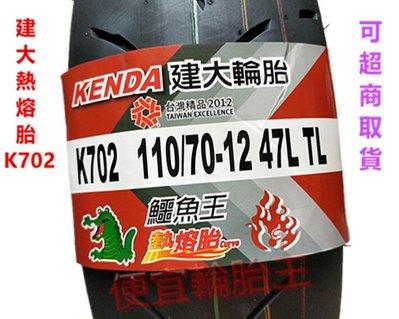 輪胎王 高雄市中心2條免 ~建大K702熱熔胎110 70 12