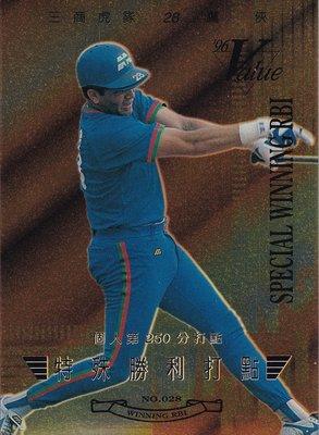 中華職棒六年 96 Value 三商虎 鷹俠 特殊勝利打點 生涯250打點