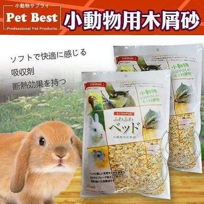 【🐱🐶培菓寵物48H出貨🐰🐹】Pet Best》小動物用木屑砂4L吸水性強 特價59元