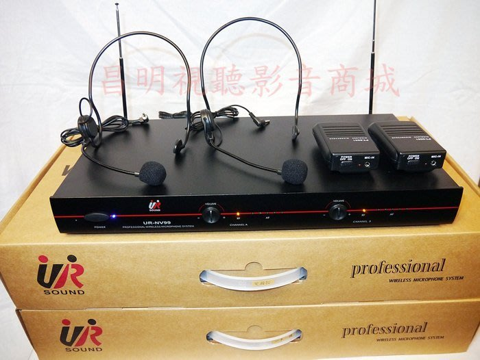 【昌明視聽】台灣普洛咪 PROMIC UR-NV99 UR SOUND 雙頻 石英鎖碼 抗干擾 無線麥克風
