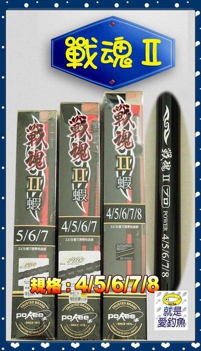 【就是愛釣魚】含運 刷卡↘POKEE 戰魂蝦II 4/5/6/7/8尺 蝦竿 85H 釣蝦 蝦釣 太平洋 ZOOM