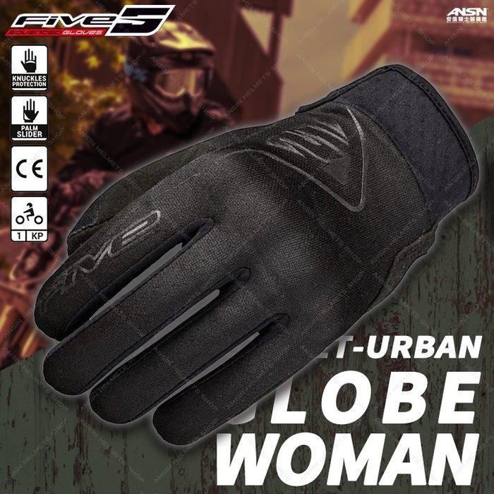 [中壢安信]法國 FIVE Advanced 手套 STREET GLOBE WOMAN 黑 女版 防摔手套