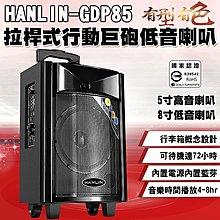 HANLIN-GDP85拉桿式行動巨砲低音喇叭 戶外大聲公藍芽5吋高音+8吋低音雙喇叭舞蹈教室 K歌卡拉OK