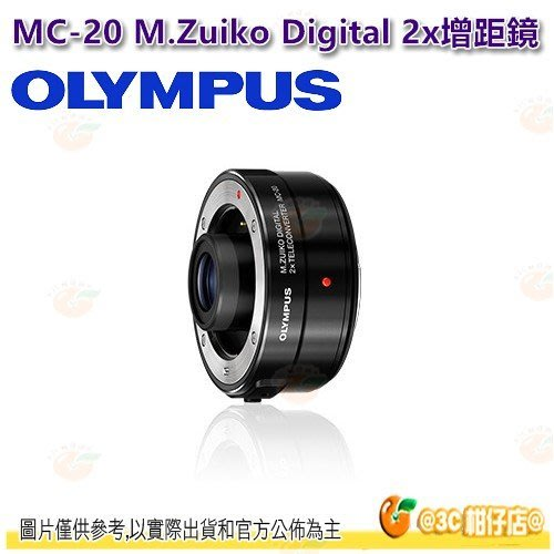 Olympus MC-20 M.Zuiko Digital 2x 增距鏡 元佑公司貨 MC20 2倍鏡 加倍鏡