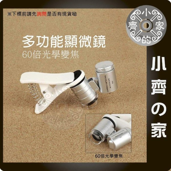 MG-03 手機 平板 60倍 光學 顯微鏡 紫光 驗鈔燈 白光 LED照明燈 iPhone 4s 5 6 小齊的家