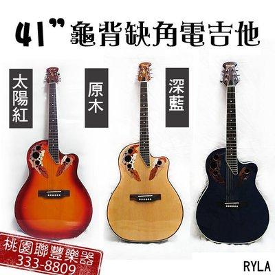 """《∮聯豐樂器∮》41""""龜背缺角電吉他 $3999  電吉他 油壓弦鈕《桃園現貨》"""