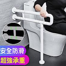 (現貨免運)扶手 無障礙 浴室 馬桶 欄桿 衛生間 廁所 坐便 防滑 安全扶手架