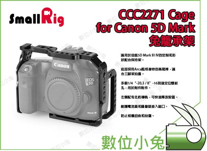 數位小兔【 SmallRig 2271 Cage for Canon 5D Mark IV III 】兔籠 承架 佳能