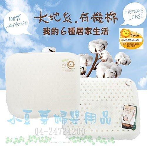 Simba 有機棉乳膠塑型枕/護頭枕 §小豆芽§ 小獅王辛巴 有機棉乳膠塑型枕/護頭枕