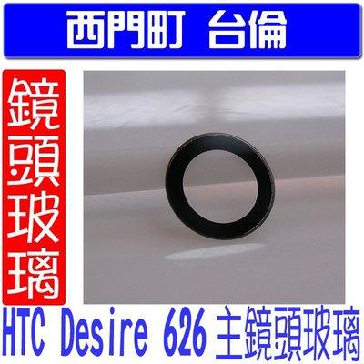 【西門町台倫】維修零件 HTC Desire 626 主相機玻璃鏡片 **耐磨抗刮**~*拍照色彩更艷麗*~*