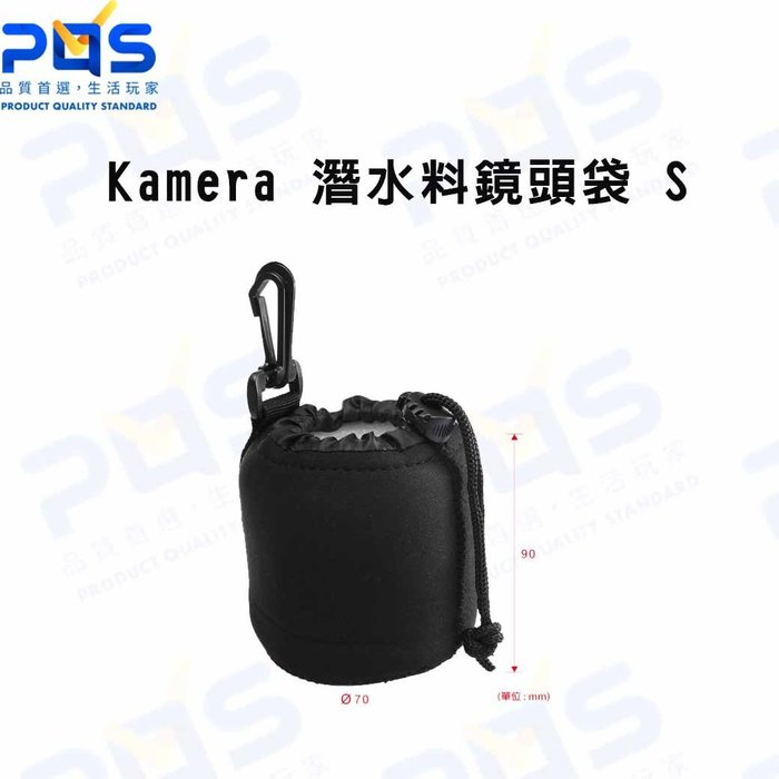 Kamera 佳美能 潛水料鏡頭袋 (S) 黑 保護袋 伸縮袋 台南PQS