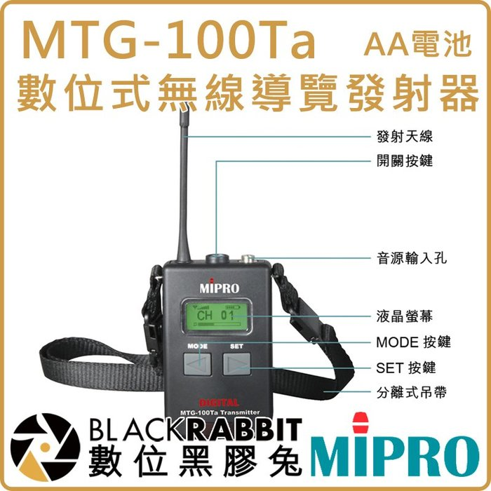 數位黑膠兔【 MIPRO 嘉強 MTG-100Ta AA電池 數位式 無線 導覽 發射器】3號電池 展覽 會議 翻譯