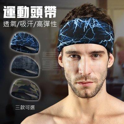 頭巾 頭帶 運動頭巾 運動頭帶 吸汗帶 健身頭巾 止汗帶 導汗帶 彈力頭巾 3款