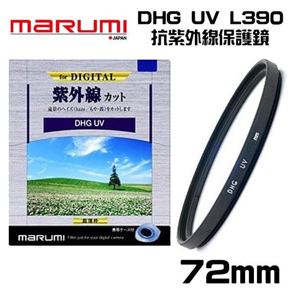 ((名揚數位)) MARUMI DHG UV L390 72mm 多層鍍膜 抗紫外線 保護鏡
