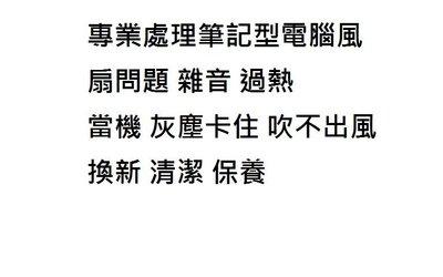 台北光華商場現場維修 華碩 ASUS 華碩筆記型電腦風扇 S400C S400CA 風扇 過熱 筆電很燙 自動關機
