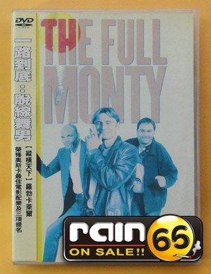 ⊕Rain65⊕正版DVD【一路到底:脫線舞男】-猜火車-羅勃卡萊爾(直購價)