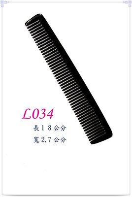 【白馬精品】黑水牛角大型扁梳。(LB-32)