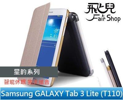 【飛兒】引領潮流 NILLKIN Samsung Tab 3 Lite T110 星韵系列 側翻 皮套 手機殼 手機套