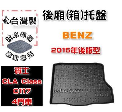 BENZ 賓士 CLA Class c117 c118 四門轎車【台灣製】後箱托盤 防水托盤 車箱托盤 後廂托盤