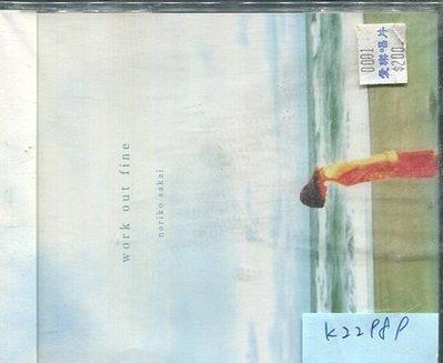 *真音樂* NORIKO SAKAI / WORK OUT FINE 二手 K22989