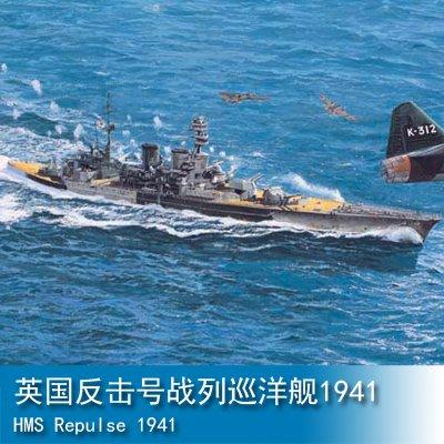小號手 1/700 英國反擊號戰列巡洋艦1941 05763