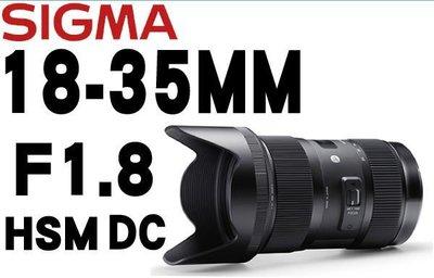 ((KODAH))SIGMA 18-35mm F1.8 DC HSM Art 人像鏡 For Canon恆伸公司貨~免運
