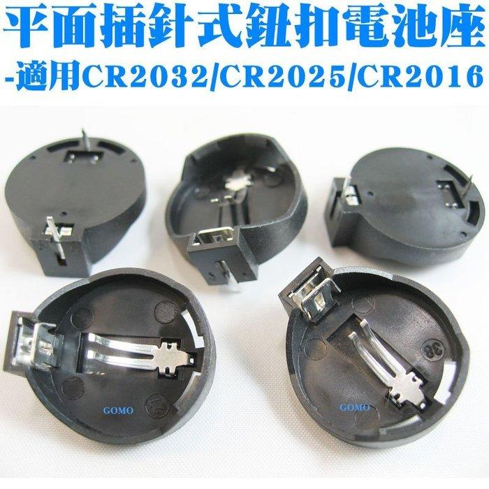 【平面插針式鈕扣電池座】適用CR2032/CR2025/CR2016-DIP鈕釦電池盒主機板水銀電池扣槽供電支架充電座用