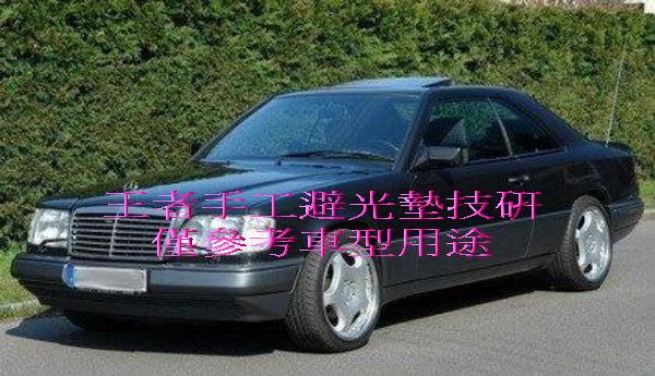 1985-1996年Benz賓士W124-2門4門共用手工後檔短絨毛避光墊保證不退色$1,800