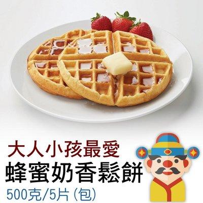 幸福蜂蜜奶香鬆餅|鬆餅百老匯|烘培材料|創意甜點|在家也能輕鬆做出美味|財神市集 冷凍食品