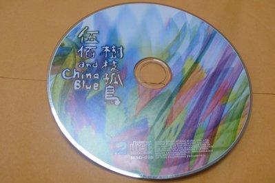 紫色小館86-4------伍佰-樹枝孤鳥