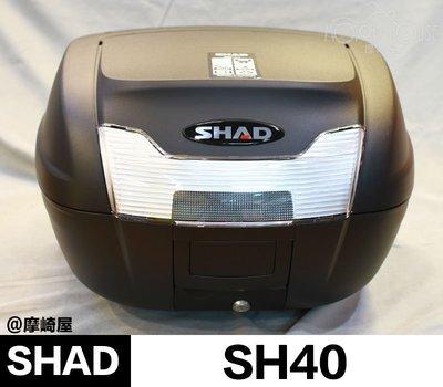 。摩崎屋。 SHAD SH40 後箱 夏德行李箱 置物箱 (箱體+底盤+鑰匙) 免運