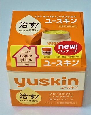 e世代最新包裝免運日本Yuskin悠斯晶A乳霜120g買越多越便宜公司貨YuskinA新悠斯晶Yuskin A護手霜護足
