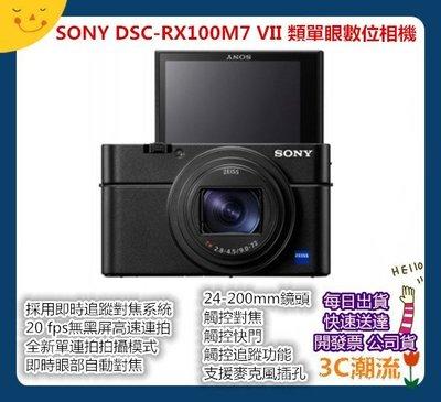 開發票【3C潮流台北】 SONY DSC-RX100 VII RX100M7 類單眼相機 4K 支援麥克風插孔
