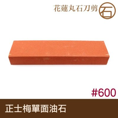 花蓮丸石刀剪《正士梅單面油石-GS00...