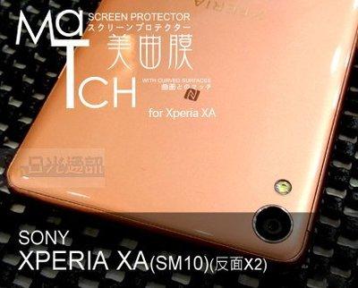 s日光通訊@MATCH 3D美曲膜滿版保護貼 SONY XPERIA XA SM10 螢幕保護貼 反面X2