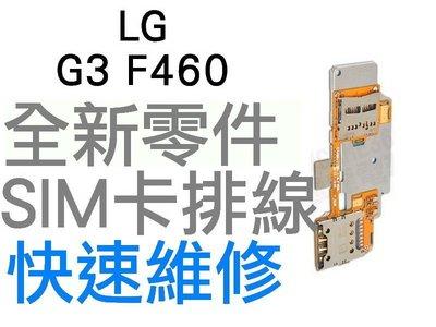 LG G3 F460 SIM卡槽 SIM卡座 SIM卡無法讀取【台中恐龍電玩】