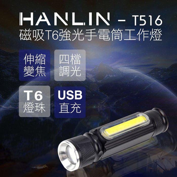 【 全館折扣 】 磁吸式 T6 強光手電筒 COB 工作燈 磁吸T6強光手電筒工作燈 HANLIN420T516