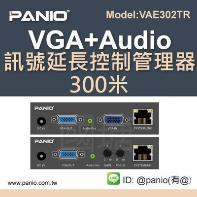 300米VGA+Audio網路線影音延長展示器 解決監視畫面遠距延伸《✤PANIO國瑭資訊》VAE302TR