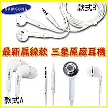 三星原廠線控耳機 麥克風 Note3 Note4 Note5 S6 S7 edge A8 J7 A7 A9 M10 X9 ZE550KL ZE601KL